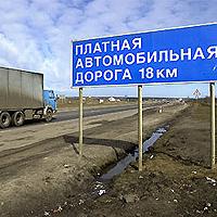 Платные дороги в регионах